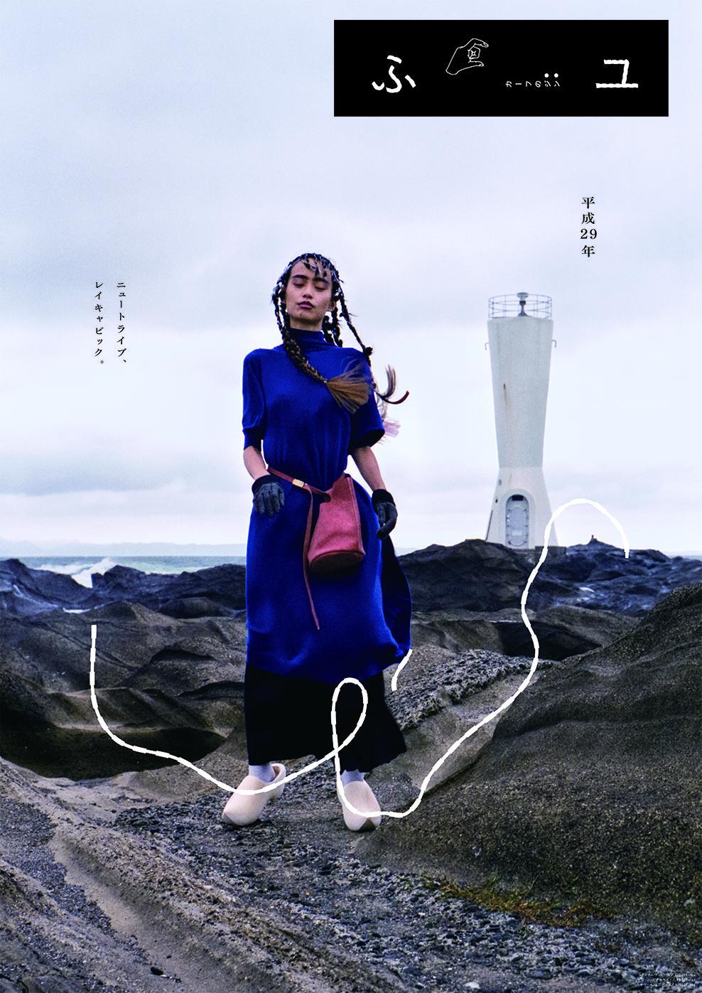 caph|caph troupe 2017 winter カタログ画像