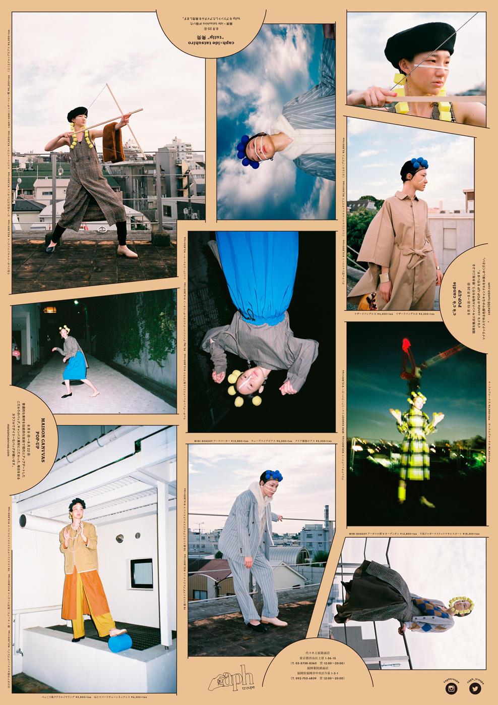 caph|caph troupe 2018 autumn カタログ画像