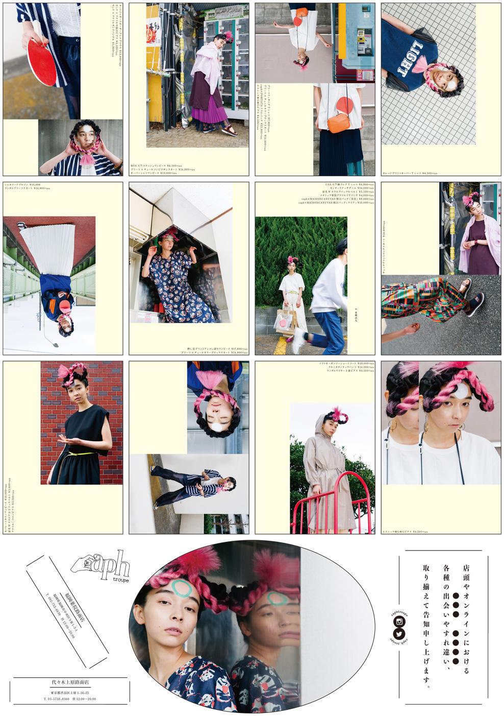 caph|2019 spring summer カタログ画像