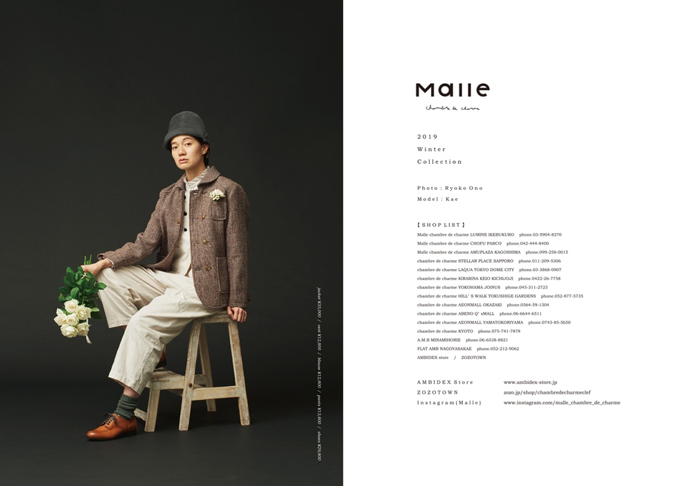 Malle chambre de charme|Malle 2019 winter collection カタログ画像