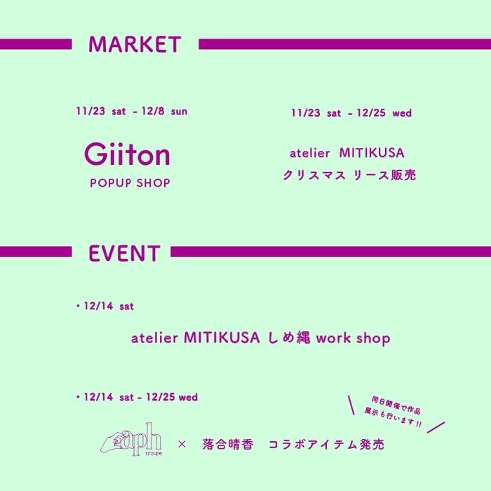 名古屋_EVENT.jpg