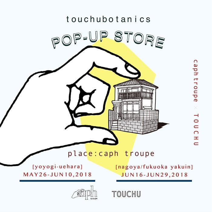 caph_touchu_02.jpg