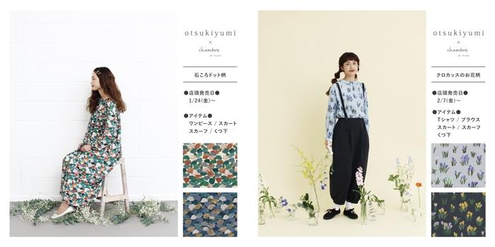 cdc_otsuki_popup_4.jpg