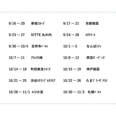 Lene巡回展_NEWS-3.jpg