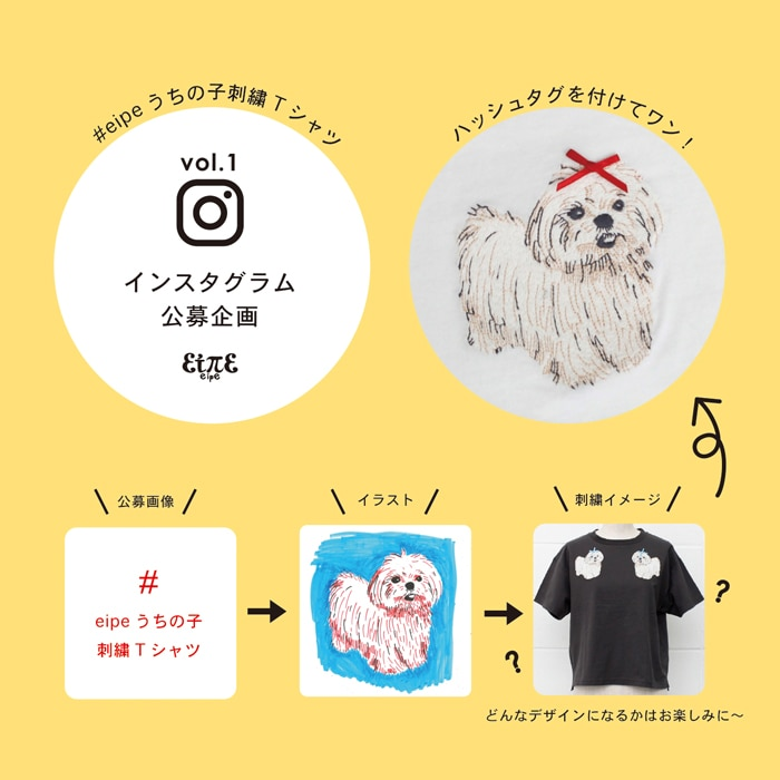 eipe_ichinoko_dog_2.jpg
