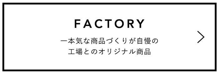 factory_link_image1.jpg