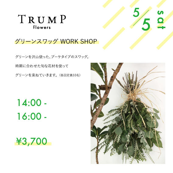 flat_2018greengreen_5.jpg