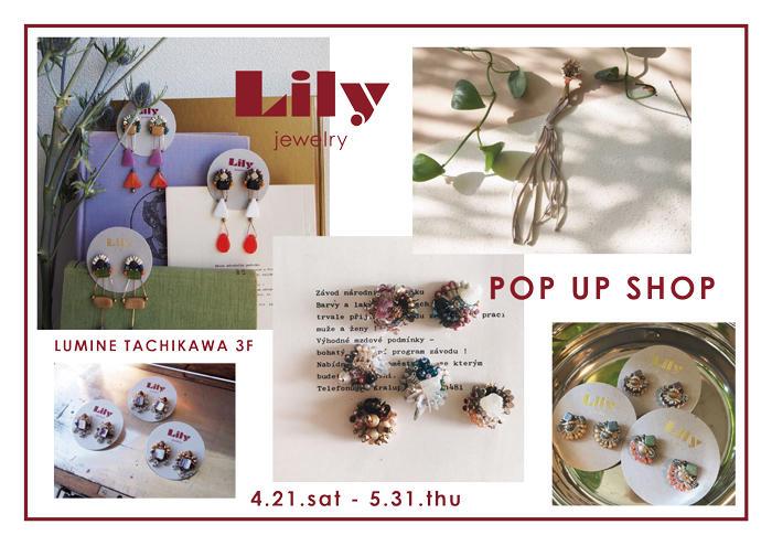 lily_popup_tachikawa_1.jpg