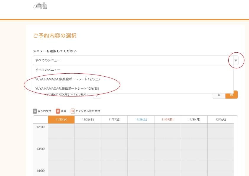 yoyaku_airreserve20201205_001.jpg