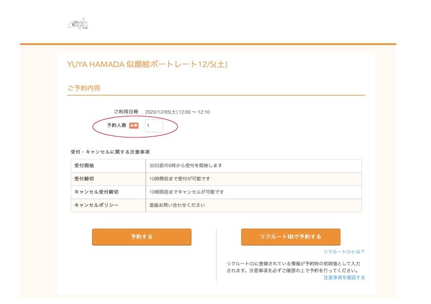 yoyaku_airreserve20201205_04.jpg