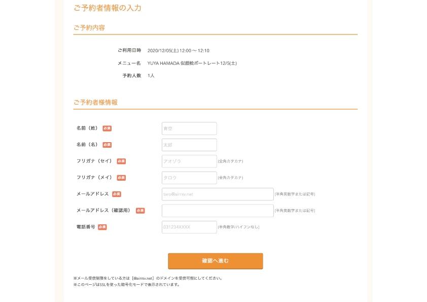yoyaku_airreserve20201205_05.jpg