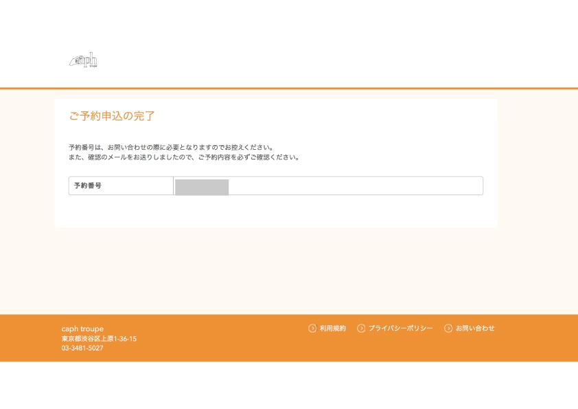 yoyaku_airreserve20201205_06.jpg